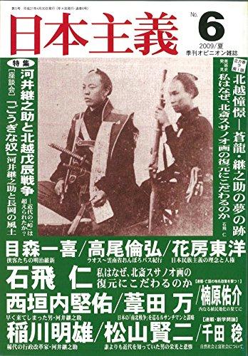 季刊 日本主義 No.6 2009年夏号 特集・河井継之助と北越戊辰戦争 近代の「峠」は越えられたか?