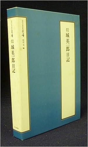 侍従武官城英一郎日記 (1982年) ...
