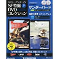 ジェリーアンダーソン特撮DVD 7号 (サンダーバード第7話/海底大戦争第3・4話) [分冊百科] (DVD×2付)