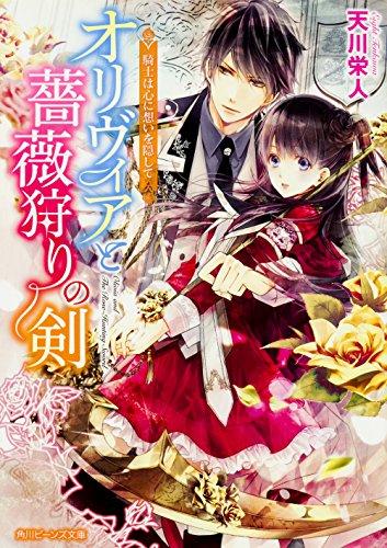 オリヴィアと薔薇狩りの剣 騎士は心に想いを隠して (角川ビーンズ文庫)の詳細を見る