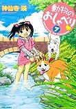 動物のおしゃべり (7) (バンブーコミックス 4コマセレクション)