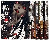 賭ケグルイ コミック 1-5巻セット (ガンガンコミックスJOKER)