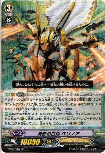 【カードファイト!!ヴァンガード】 月影の白兎 ペリノア SP bt07-s07 《獣王爆進》