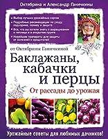 Baklazhany, kabachki i pertsy. Ot rassady do urozhaia (in Russian)