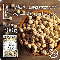 素焼きヘーゼルナッツ 200g (無添加 無塩 ロースト 素焼き)