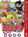 NARUTO―ナルト―カラー版2(ジャンプコミックスDIGITAL)