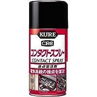 KURE(呉工業) 【ケース販売】 コンタクトスプレー(300ml)×20本 接点復活剤 4989115995653
