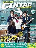 Go ! Go ! GUITAR (ギター) 2015年7月号