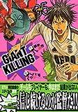 GIANT KILLING(5) (モーニング KC) 画像