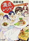満点レシピ: 新総高校食物調理科 (新潮文庫)