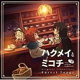 TVアニメ『ハクメイとミコチ』オリジナルサウンドトラック「Forest Songs」