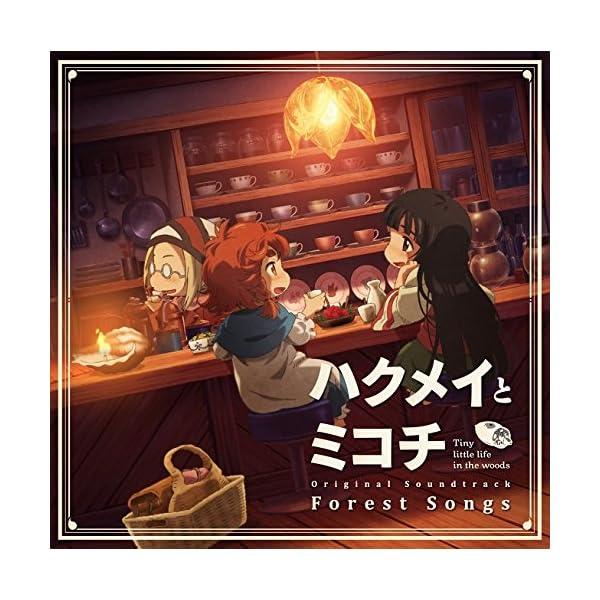 TVアニメ『ハクメイとミコチ』オリジナルサウンド...の商品画像