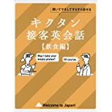 【CD-ROM・音声DL付】キクタン接客英会話【飲食編】