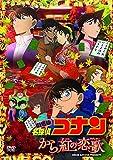 劇場版 名探偵コナン から紅の恋歌(初回限定特別盤)[DVD]
