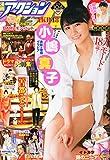 漫画アクション No.19 2015年 10/6号 [雑誌]