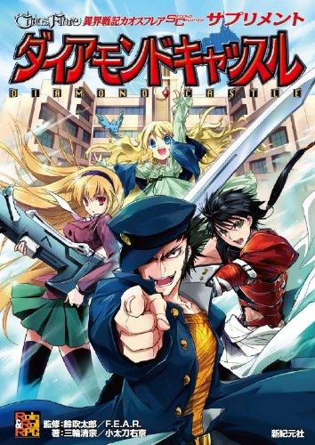 異界戦記カオスフレアSecond Chapterサプリメント ダイアモンドキャッスル (Role&Roll RPGシリーズ)