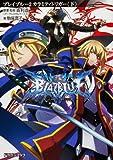 BLAZBLUE―ブレイブルー―2  カラミティトリガー(下) (富士見ドラゴンブック) / 駒尾 真子 のシリーズ情報を見る
