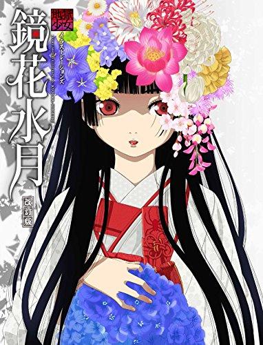 地獄少女イラストレーションズ 鏡花水月 改訂版 (DNAメディアブックス)