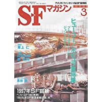 S-Fマガジン 1998年3月号