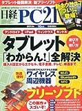日経 PC 21 (ピーシーニジュウイチ) 2013年 10月号