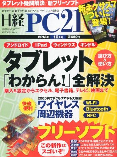 日経 PC 21 (ピーシーニジュウイチ) 2013年 10月号の詳細を見る