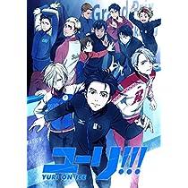 【Amazon.co.jp限定】ユーリ!!! on ICE 4 (全巻購入特典:「久保ミツロウ描き下ろしマンガ(メーカー特典)」+「アニメ描き下ろしアクリルスタンド6セット」引換シリアルコード付) [Blu-ray]