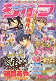 comic SYLPH (コミックシルフ) 2009年 07月号[雑誌]