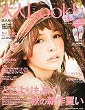 大人Look ! S (ルックス) 2010年 09月号 [雑誌]