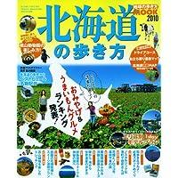 北海道の歩き方 2010 (地球の歩き方ムック)