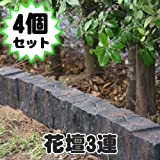 枕木風 花壇3連(FRP素材) 4個セット |花壇|