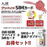 AJC(全日通) SIMカード 2GB/8日間 プリペイド SIM カード+SIMカード変換アダプター セット 日本国内用 ドコモ回線 4G LTE/3G (Nano SIM)