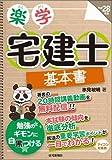 楽学宅建士基本書〈平成28年版〉