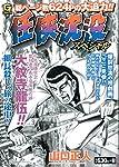 任侠沈没スペシャル (Gコミックス)