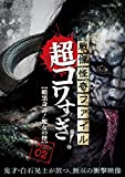 戦慄怪奇ファイル 超コワすぎ!FILE-02 暗黒奇譚!蛇女の怪 [DVD]