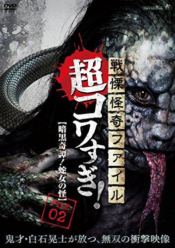 戦慄怪奇ファイル 超コワすぎ!FILE-02 暗黒奇譚!蛇女の怪 [DVD]の詳細を見る