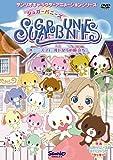 シュガーバニーズ Vol.1 ~バニーズフィールドからの旅立ち~ [DVD]