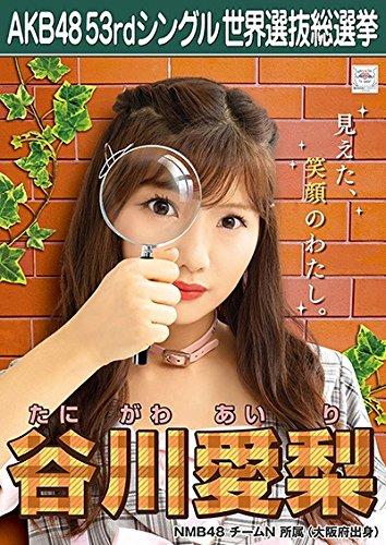 谷川愛梨(NMB48)の推理力が探偵並みと話題!イケメン&しっかり者キャラは7人兄弟で育ったから?!の画像