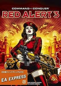 コマンド&コンカー Red Alert 3 英語版 日本語マニュアル付き EA Express
