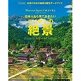 Discover Japan TRAVEL 日本人なら見ておきたいニッポンの絶景 (エイムック 2920)