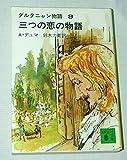 ダルタニャン物語 9 三つの恋の物語 (講談社文庫 て 3-14)