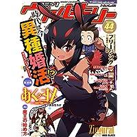 コミックヴァルキリーWeb版Vol.44 (ヴァルキリーコミックス)