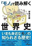 宮崎 正勝 / 宮崎 正勝 のシリーズ情報を見る
