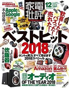 家電批評 2018年 12 月号 [雑誌]