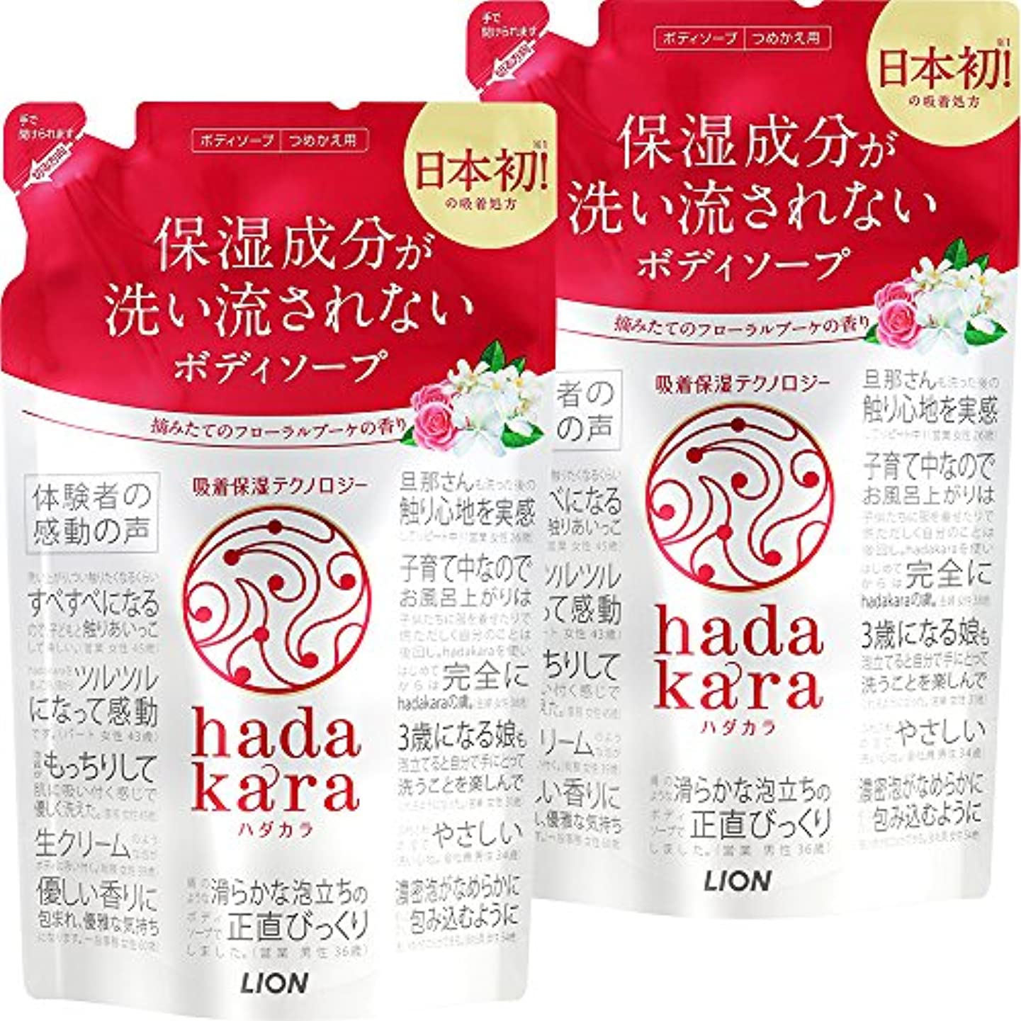 懐郵便屋さん【まとめ買い】hadakara(ハダカラ) ボディソープ フローラルブーケの香り 詰め替え 360ml×2個パック
