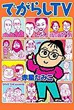 でがらしTV (アリス文庫)