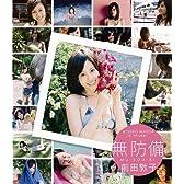 無防備 前田敦子[Blu-ray]