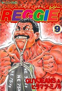 REGGIE 9巻 表紙画像