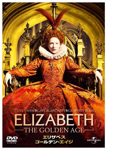 エリザベス : ゴールデン・エイジ [DVD]の詳細を見る