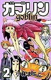ガブリン(2) (講談社コミックスボンボン)