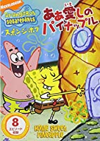 スポンジ・ボブ ああ 愛しのパイナップル [DVD]